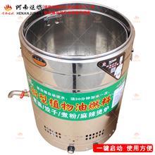 饭店燃料油煮面桶 植物油燃料配套炉灶 植物油燃料灶具 厂家现货直销