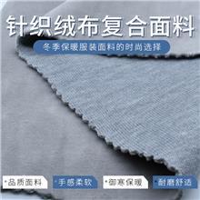 复合厂家定做保暖内衣 针织绒布复合面料 20年加工经验