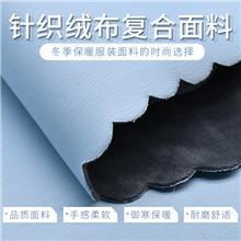 复合厂家定做保暖内衣 针织绒布复合面料 源头老厂自主研发