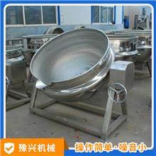 夹层锅加工定制 电导热油夹层锅质量可靠 倾斜夹层锅价格优惠 豫兴机械