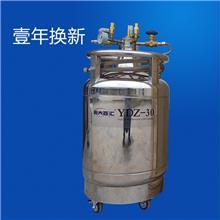 元素成分分析装置冷源_新大百汇_YDZ-30自增压液氮容器_商家现货