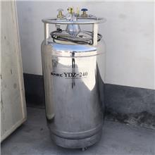 240L自增压液氮容器_新大百汇_无机元素分析装置补氮罐
