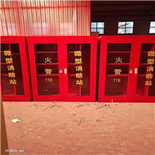 微型消防站_防爆器材柜_消防器材柜 _天津消防工具柜