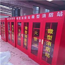 济南微型消防站_防爆器材柜_消防器材柜价格