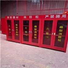 北京批发微型消防站_防爆器材柜_定做消防器材柜