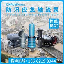 雨季排涝潜水轴流泵 潜水泵  排涝泵