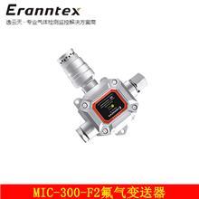 MIC-300-F2气体变送器 氟气变送器 气体变送器厂家 逸云天