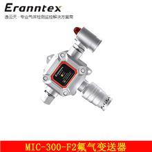 逸云天 MIC-300-F2氟气变送器 气体变送器厂家 气体变送器