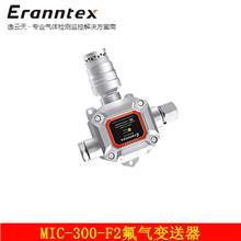气体变送器厂家 MIC-300-F2气体变送器 逸云天 氟气变送器