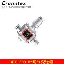 MIC-300-F2气体变送器 气体变送器厂家 氟气变送器 逸云天