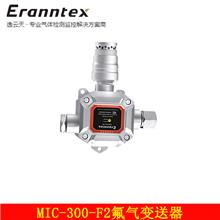 逸云天 气体变送器厂家 氟气变送器 MIC-300-F2气体变送器