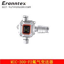 逸云天 氟气变送器 气体变送器厂家 MIC-300-F2气体变送器