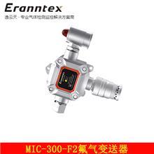 气体变送器厂家 逸云天 气体变送器 MIC-300-F2氟气变送器