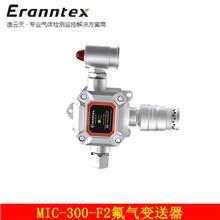 气体变送器 气体变送器厂家 MIC-300-F2氟气变送器 逸云天