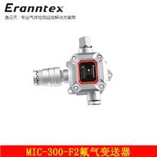 气体变送器厂家 氟气变送器 MIC-300-F2气体变送器 逸云天