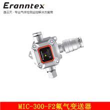 气体变送器厂家 逸云天 MIC-300-F2气体变送器 氟气变送器