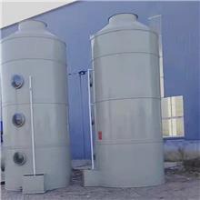 PP喷淋塔不锈钢环保废气处理设备 脱硫净化除尘水淋塔酸雾UV喷淋