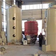 喷淋塔烟雾处理净化器 各种型号设备 工业空气净化器 车间废气处理