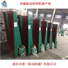 厂家供应_电磁振动给料机_煤炭建材电磁振动给料机设备