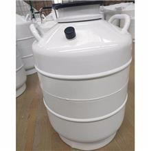 YDS-15液氮罐 佰鑫低温设备 移运液氮罐 液氮容器