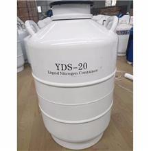YDS-20低温液氮罐 佰鑫低温设备 液氮罐厂家 液氮罐