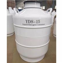 YDS-15液氮罐 佰鑫低温设备 储存型液氮容器 液氮容器