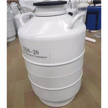 YDS-20运输型液氮罐 佰鑫低温设备 运输型液氮生物容器 液氮罐