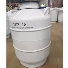 YDS-15液氮罐设备 佰鑫低温设备 液氮转移罐 液氮罐