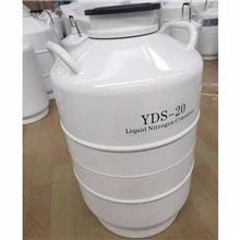 YDS-20铝合金液氮罐 佰鑫低温设备 便携式液氮罐 液氮罐