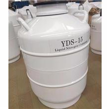 YDS-15液氮罐 佰鑫低温设备 低温储存液氮罐 液氮容器