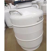 YDS-15液氮罐 佰鑫低温设备 多型号储存液氮罐 液氮罐