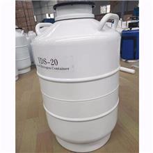 YDS-20小型液氮罐 佰鑫低温设备 液氮生物容器 液氮罐