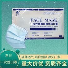 山东济南,东贝一次性外科口罩,贴合面部,厂家现货,可出口