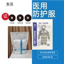 医用防护服,个人防护 全身式,水刺无纺布材质 结合部位严密,大量现货
