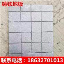 车辆段铸铁地板 铸钢地板砖 铁地板