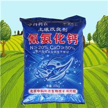 土壤处理剂 含多种营养元素利于作物吸收 补钙提质 提高产量 厂家销售