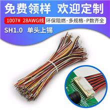 LCD液晶链接线插座SH1.0MM间距16P端子线长15CM连接器接线端子