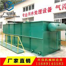 【广宇环保】定制制茶加工污水处理设备 菊花茶加工污水处理设备 红茶绿茶加工污水处理设备