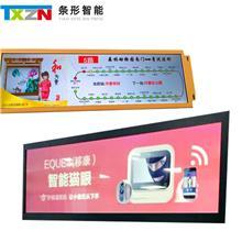 LCD条形屏 条形智能 智能条形屏 公交条形屏