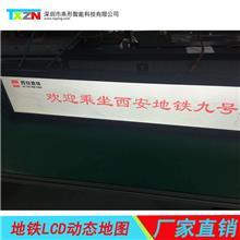 地铁铁车顶广告屏 长条液晶屏 lcd条形屏 条形智能