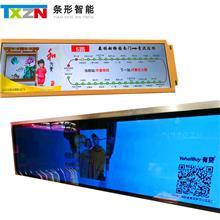 公交条形屏 条形广告机 条形智能 LCD条形屏