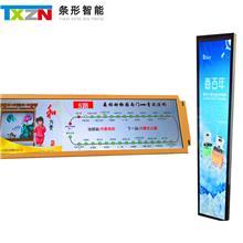 室内条形屏 LCD条形屏 条形智能 条形广告机