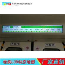 条形智能 LCD动态地图 公交导乘屏 地铁铁车顶广告屏
