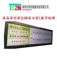 LCD条形屏定制 条形智能 深圳液晶条屏