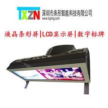 条形智能 深圳条形LCD屏