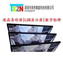 深圳lcd条屏  Led条形屏定制 条形智能