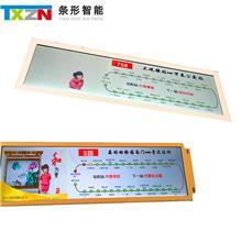商超条形屏 室内条形屏 LCD条形屏 条形智能