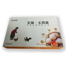 河南众印包装土鸡蛋礼盒手提盒满月喜蛋可加工定制