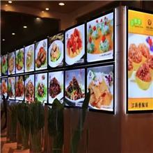 水晶菜谱灯箱_led广告牌定做_乐易|工厂加工