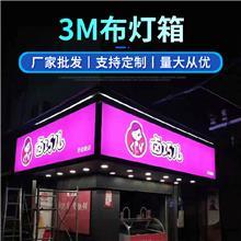 临沂布灯箱 3m布灯箱定制 奶茶广告灯箱 乐易 支持定制